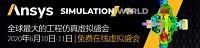 全球最大工程仿真万人盛会Simulation World报名仍在火热进行中!