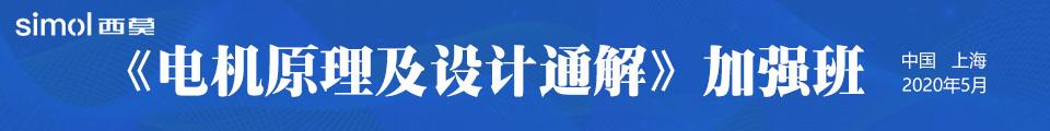 上海电机设计培训欢迎大家参加
