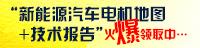 """""""新能源汽车电机及配套商产业链分布图(附赠精华版电机技术报告)""""持续领取中"""
