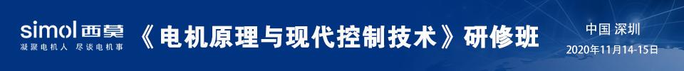 电机原理与现代控制技术深圳班欢迎大家参加