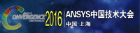 2016 ANSYS UGM��ӭ�μӣ�
