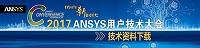 ANSYS UGM资料下载