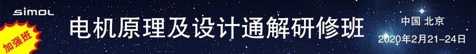 北京电机设计培训欢迎大家参加