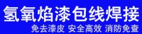 氢氧焰漆包线焊接机解决方案-氢氧机_水焊机_氢氧切割_氢氧焊机_氢氧发生器_氢氧除碳机-沃克能源