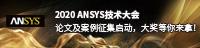 ANSYS用户大会征文火爆进行中!