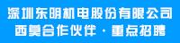东明机电(深圳)有限公司招聘