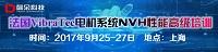 NVH性能系列课程欢迎各位参加!